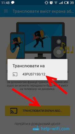 Трансляция экрана на телевизор (Android TV) поGoogle Cast