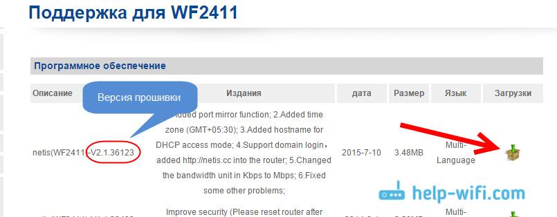 Архив с прошивкой для Netis WF2411