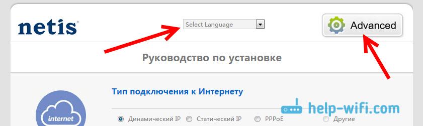 веб-интерфейс роутера netis