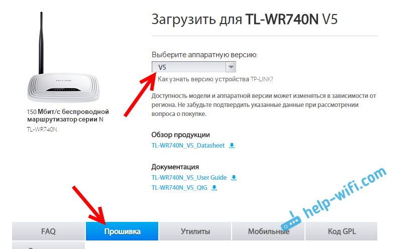 Скачиваем файл прошивки для Tp-link TL-WR741ND