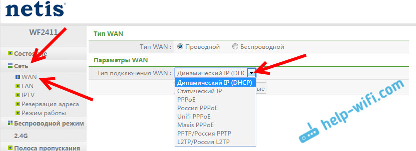 Настройка подключения WAN на Netis WF2411