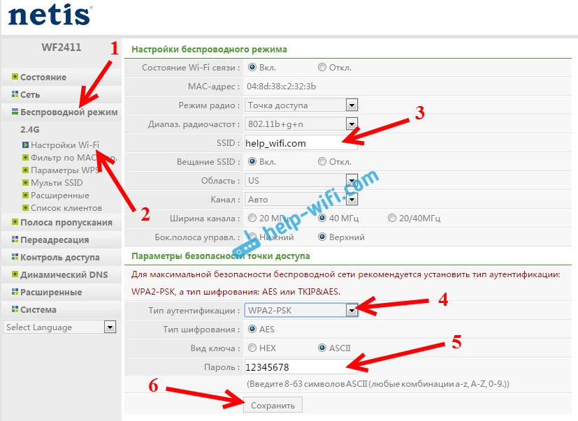 Установка пароля на Wi-Fi на роутере Нетис