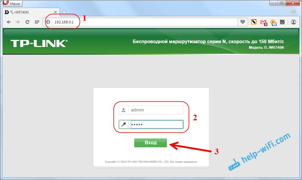 Установка пароля в настройках TL-WR740N