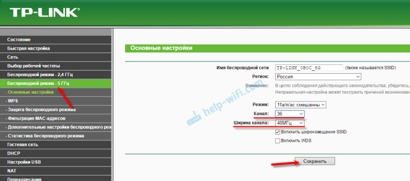 Смена канала и ширины канала Wi-Fi 5 GHz
