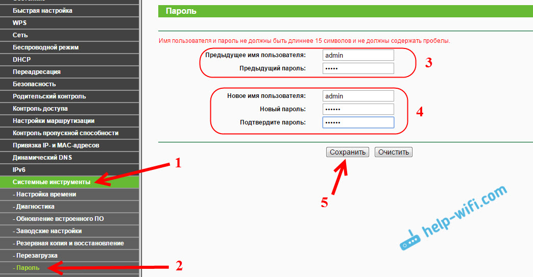 Смена пароля admin на Tp-Link