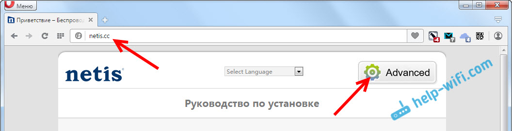 Смена пароля Wi-Fi роутера Netis