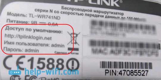 TL-WR741ND: IP адрес для входа в настройки