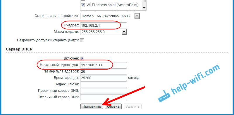 Смена IP-адреса для подключения ZyXEL к модему