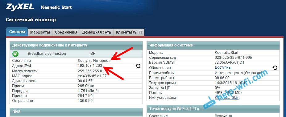 Получение IP-адреса от модема