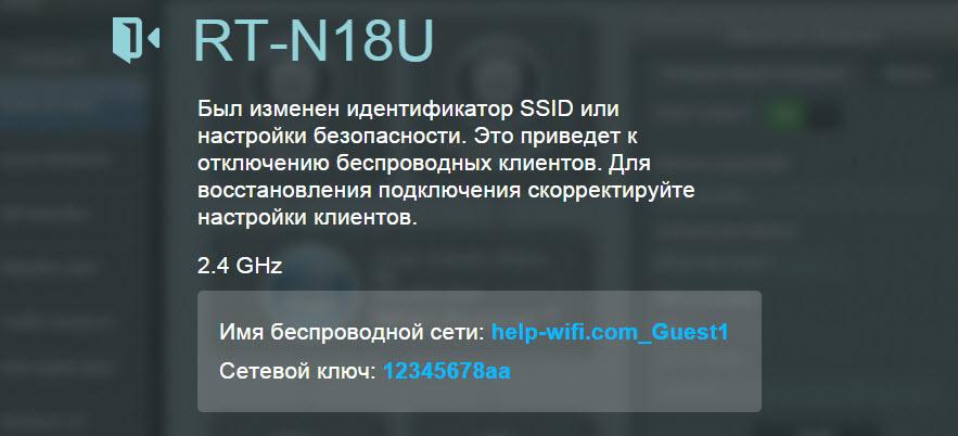SSID и пароль гостевой сети