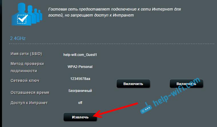 Отключение гостевой Wi-Fi сети