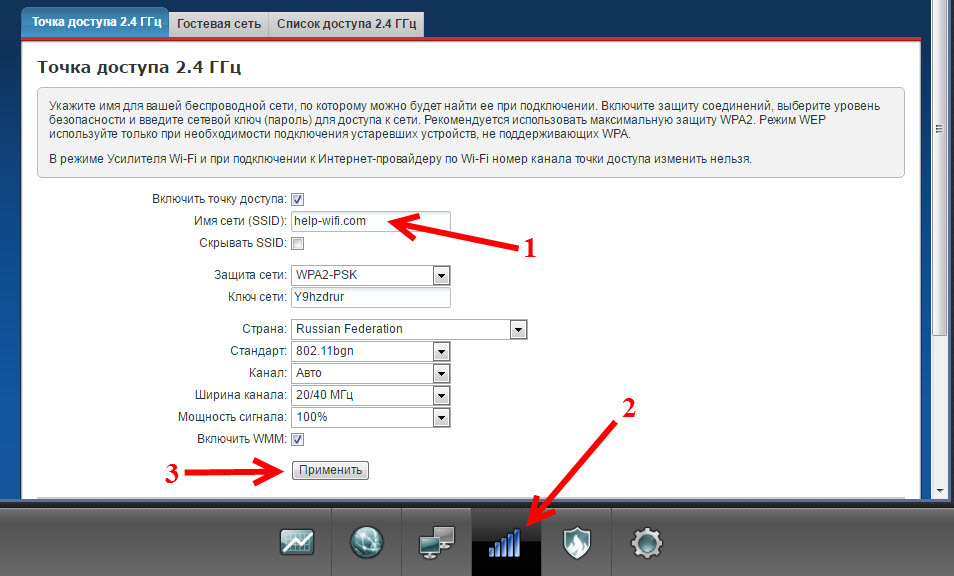 Смена имени Wi-Fi сети на ZyXEL