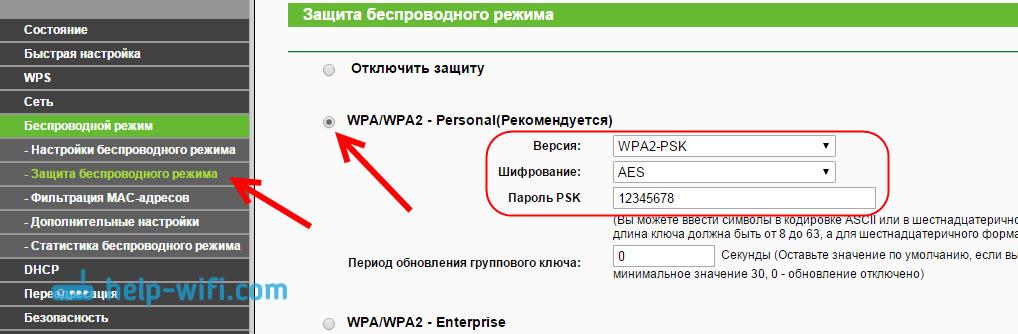 Смена пароля Wi-Fi сети