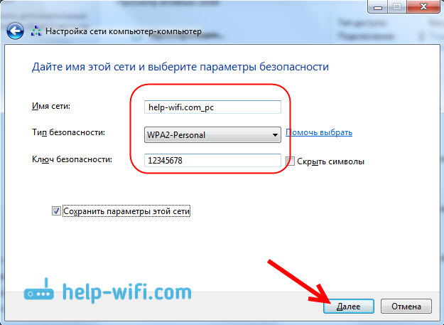 Запуск Wi-Fi сети компьютер-компьютер на ноутбуке