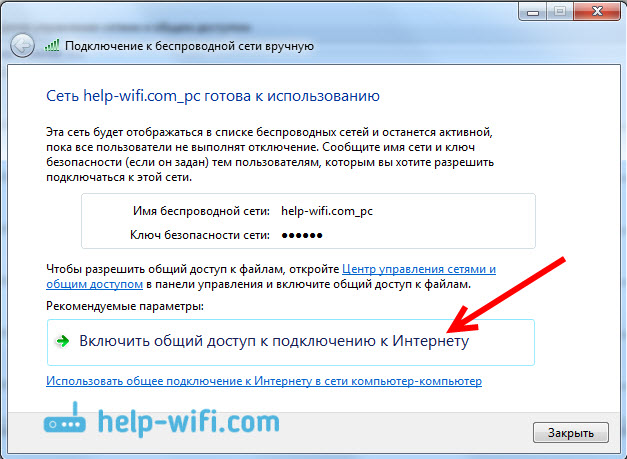 Сеть компьютер-компьютер с общим доступом к интернету