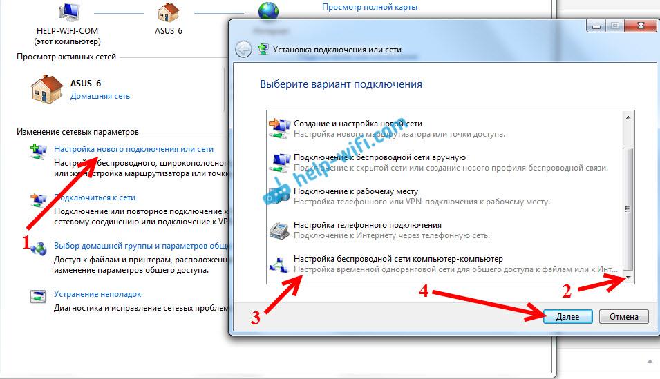 Настройка сети компьютер-компьютер в Windows 7 и Windows 8