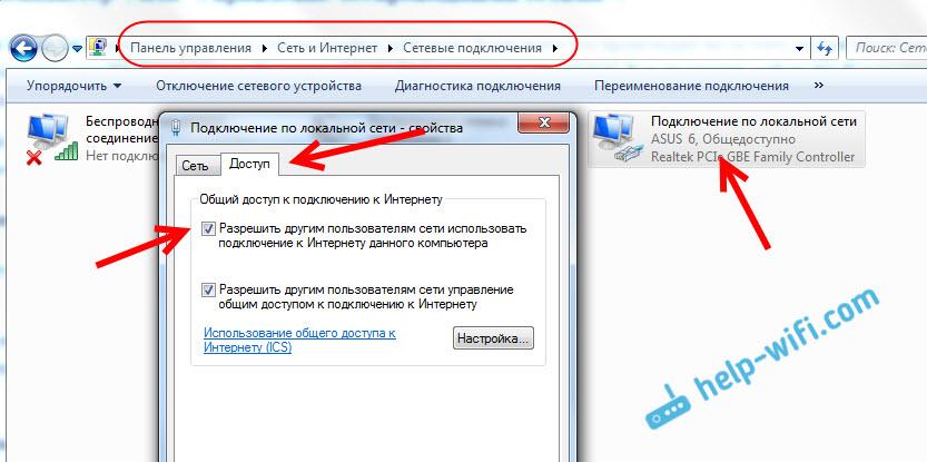 Без доступа к интернету при подключении к сети компьютер-компьютер
