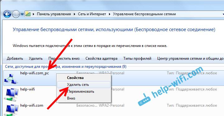 Как удалить виртуальную Wi-Fi сеть в Windows 7