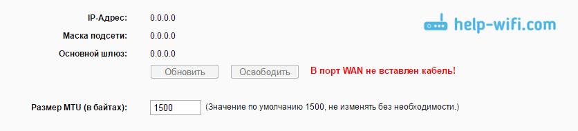 TP-LINK: В порт WAN не вставлен кабель!