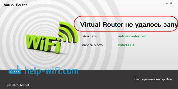 Virtual Router не удалось запустить