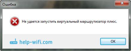 Ошибка: Не удается запустить виртуальный маршрутизатор плюс