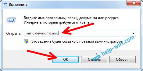 Запускаем диспетчер устройств в Windows