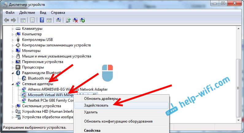 Проблемы с Microsoft Hosted Network Virtual Adapter