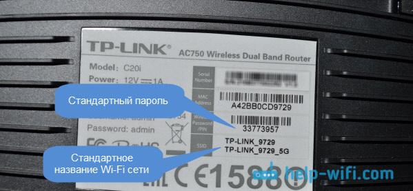 Стандартный пароль и название Wi-Fi сети