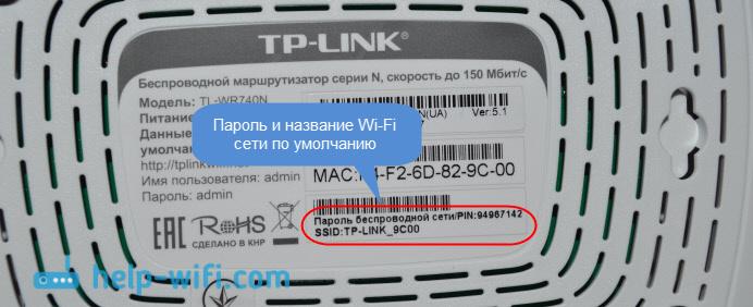 Стандартный пароль Wi-Fi сети роутера TP-LINK
