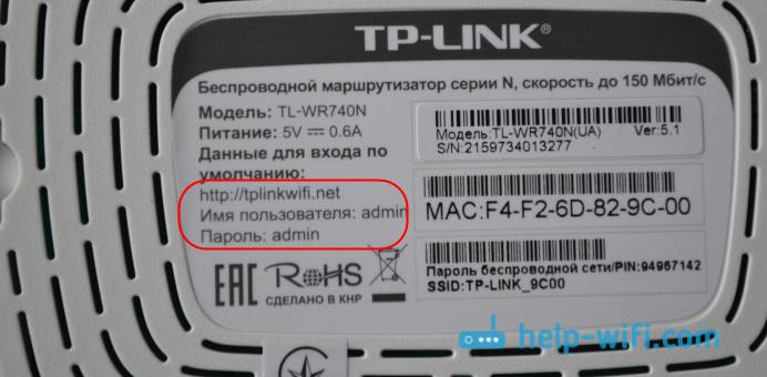 Адрес (IP) входа в настройки TP-LINK TL-WR741ND
