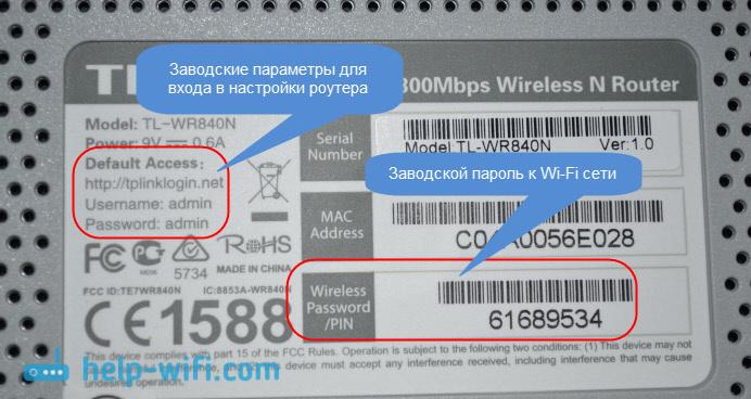 Заводские настройки (адрес, пароль, PIN) на TL-WR840N