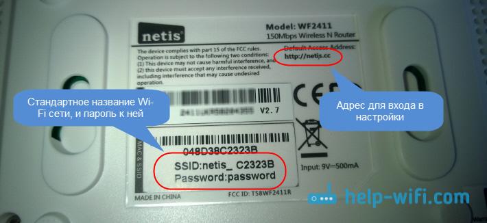 Адрес для входа в настройки, и пароль роутера Netis
