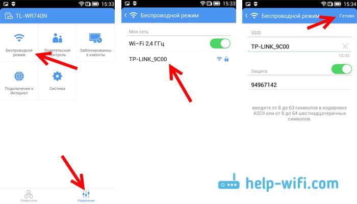 Настройка Wi-Fi, или пароля через TP-LINK Tether