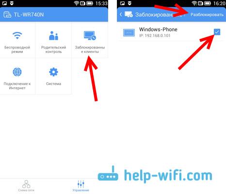 Список заблокированных Wi-Fi клиентов
