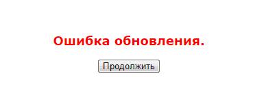 """Ошибка обновления"" на Linksys E1200"