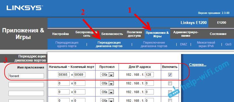 Linksys: переадресация диапазона портов