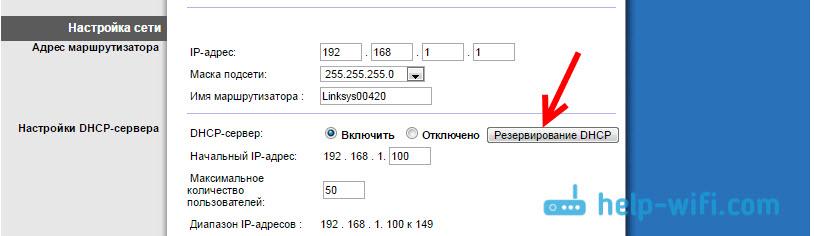Резервирование IP адреса на Linksys
