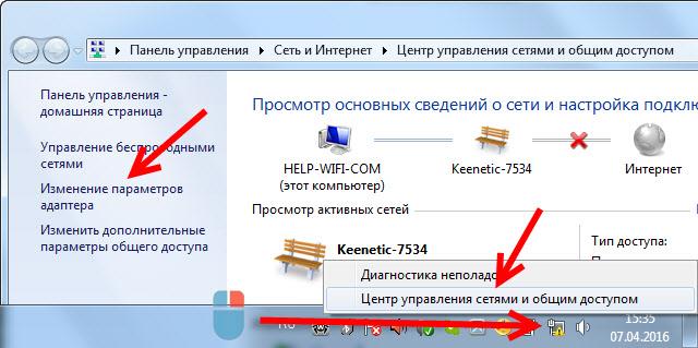 Смена IP и DNS адресов