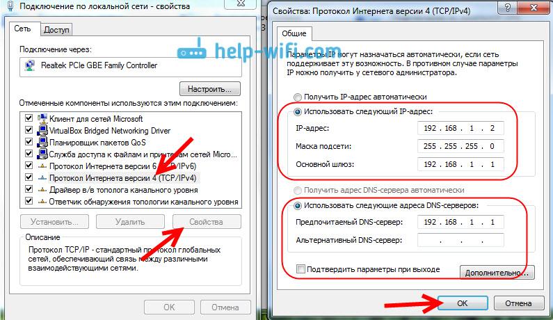 Статические настройки IP и DNS
