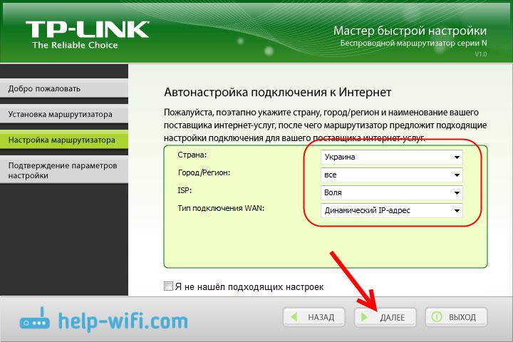 Настройка провайдера на роутере TP-LINK