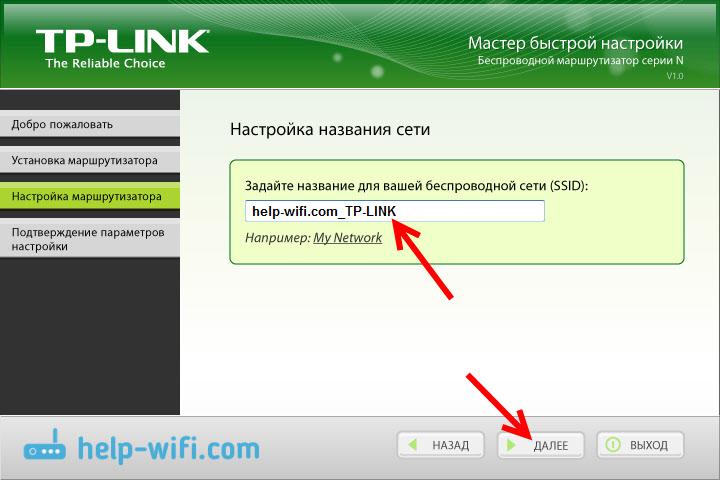 Смена имени Wi-Fi сети (SSID)