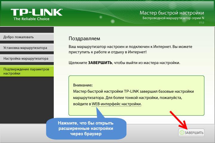 Настройка роутера TP-LINK с помощью диска завершена