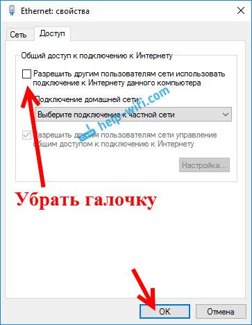 Настройка общего доступа к интернету в Windows 10