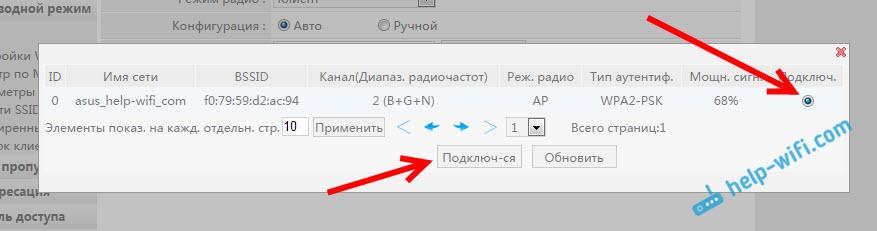 Netis: подключение в режиме клиента Wi-Fi сети