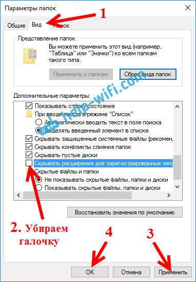 Расширения файлов в Windows 10