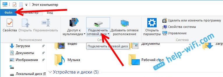 Соединение Windows 10 с Android по Wi-Fi (FTP)