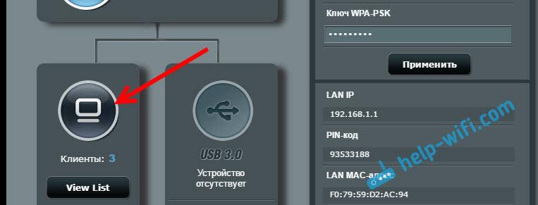 Резервация IP адреса на роутере для запуска FTP на Android