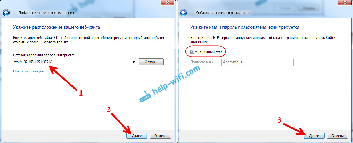 Подключение к FTP и настройки учетной записи
