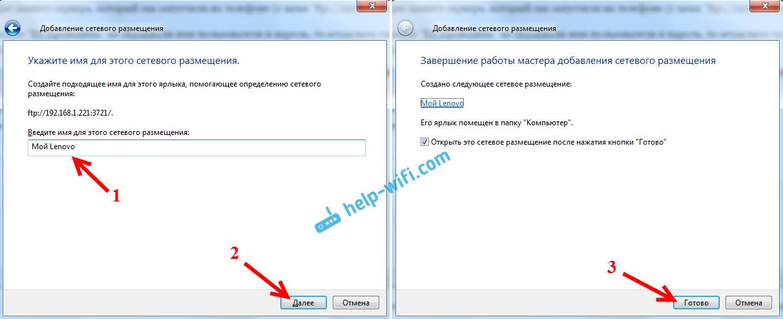 FTP папка Android-смартфона на компьютере