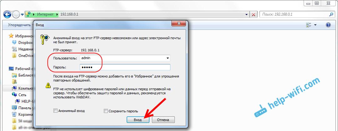 Авторизация на FTP сервере роутера TP-LINK